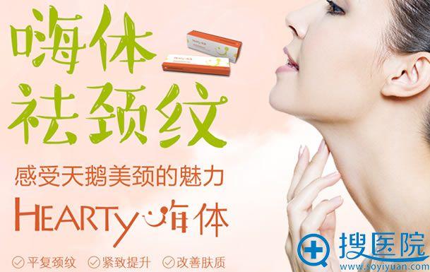 上海百达丽注射嗨体祛颈纹