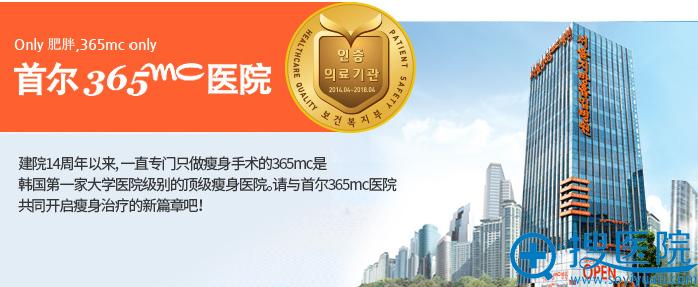 韩国365mc整形医院实力展示