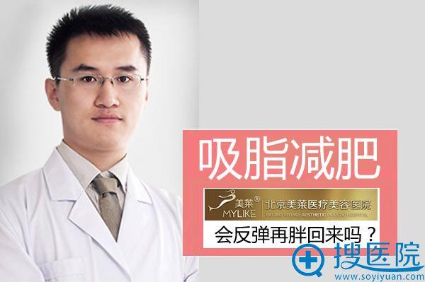 潘彦龙_北京美莱整形吸脂医生