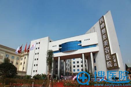 四川西婵整形美容医院外景图