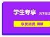 郑州东方整形医院暑期优惠活动价格表 双眼皮880元起