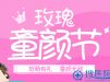 上海玫瑰女子医疗医院暑期活动价格表 切开双眼皮3580元起