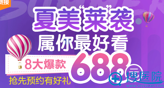 上海美莱6月暑期优惠活动