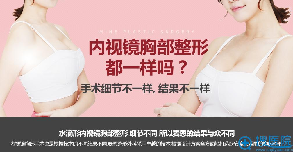 韩国麦恩整形外科医院内窥镜隆胸案例