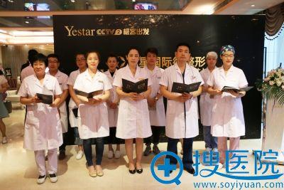 北京艺星整形医生发表誓言