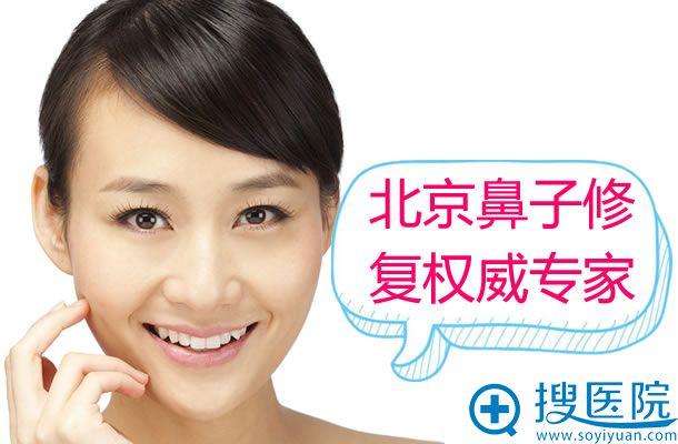 北京鼻子修复知名医生有哪些