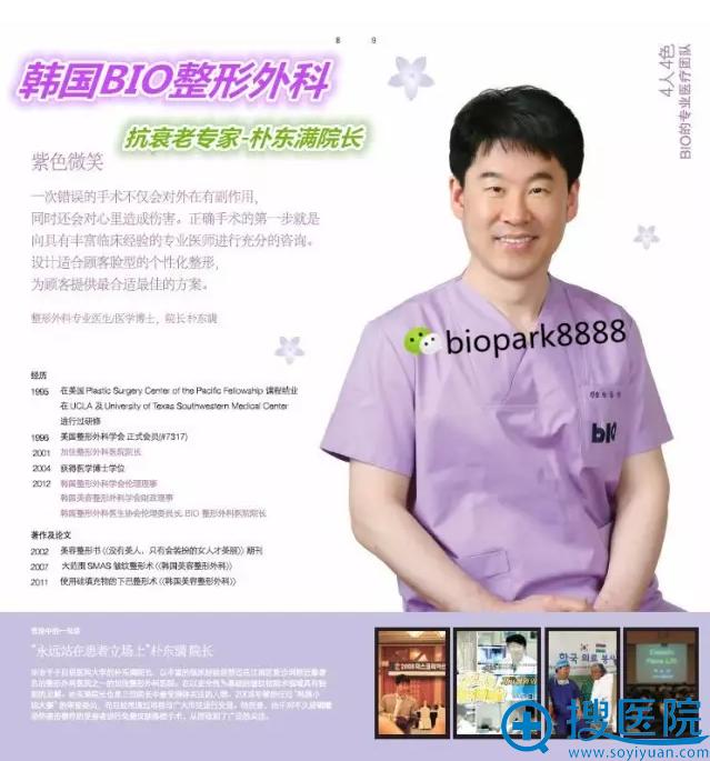 韩国bio整形外科抗衰老医生朴东满院长