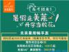 杭州美莱开学当校花暑假优惠整形价格表 高士乾双眼皮1600元起