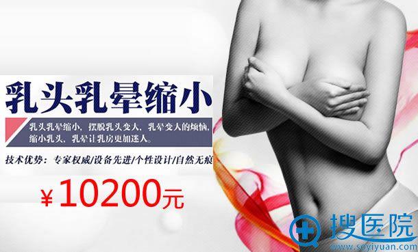 北京火箭军总医院乳晕缩小价格