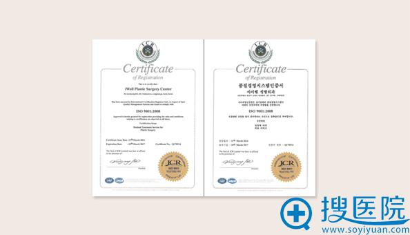 韩国爱我整形医院通过国际审核标准审查