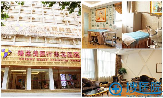 杭州格莱美医疗整形医院