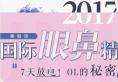 北京美联臣2017国际眼鼻精雕节优惠活动 双眼皮980元!