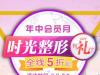 杭州时光年中会员月暑期全线五折起 还有整形真人秀等你!