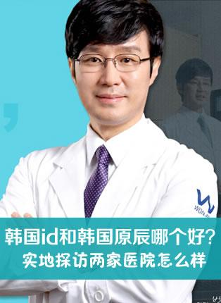 韩国id和韩国原辰哪个好?实地探访揭秘两家医院怎么样