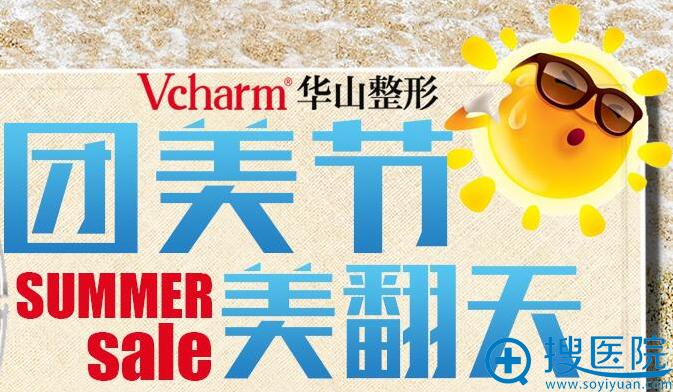 【暑期活动】郑州华山整形团美节优惠价格 来院还有豪礼相送!