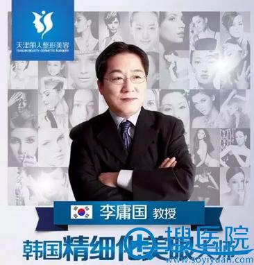 天津丽人特邀医生韩国李庸国教授