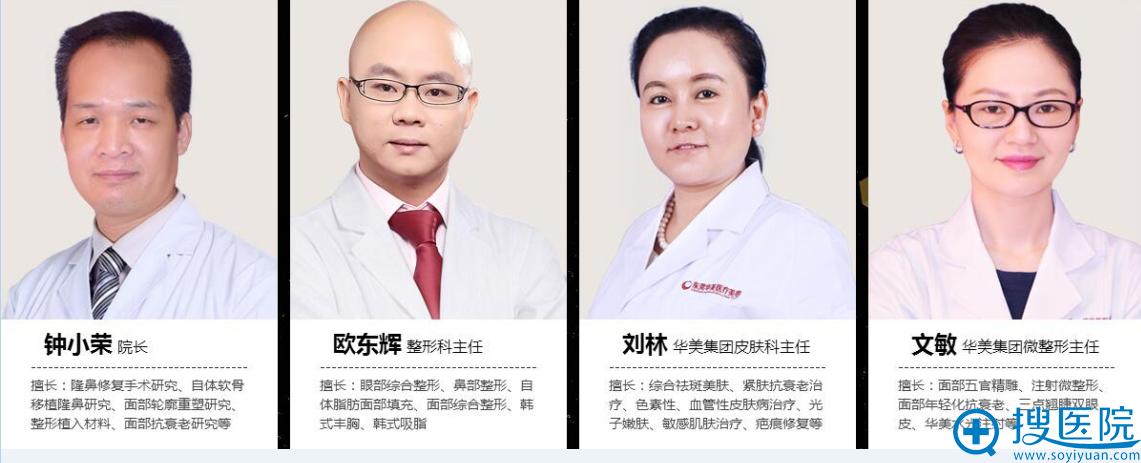 华美医生团队