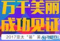 """宜昌亚太""""暑""""美人闪耀节优惠来袭 活动期间福利大奖不断!"""