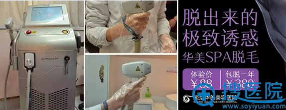 南京华美整形美容医院激光脱毛价格、仪器