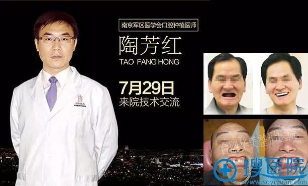 种植牙医生陶芳红合肥华美亲诊活动
