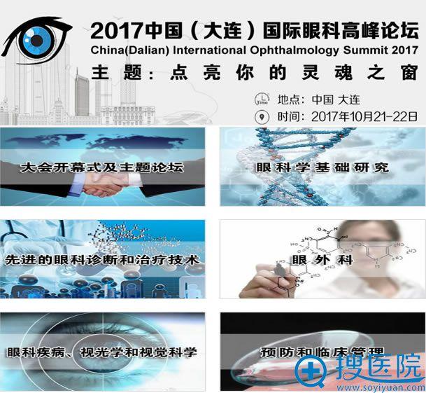 2017国际眼科大会于10月大连举行
