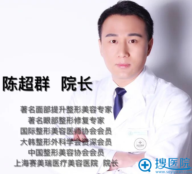 上海赛美瑞医疗美容医院陈超群院长