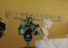 上海华美医疗美容医院