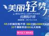 【8月特惠】西安高一生优惠购不停 20个爆品项目只要888元