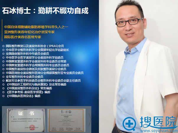 石冰_北京好的隆胸医生