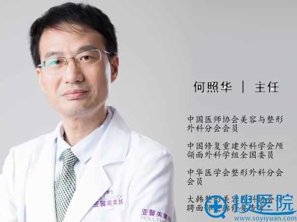 北京亚馨美莱坞隆胸医生何照华