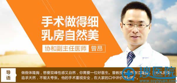 曾昂_北京协和做假体隆胸好的医生