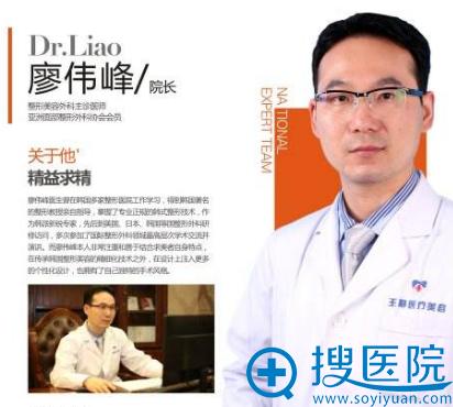 洛阳王静医疗美容医院廖伟峰