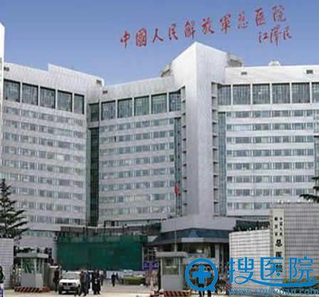 北京301医院整形修复科