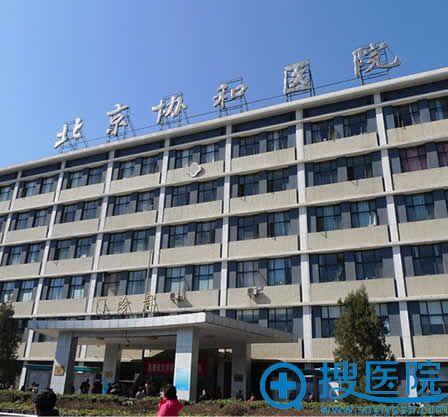 北京协和整形医院