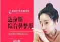 郑州欧兰孟庆鹏达拉斯综合隆鼻案例 带你围观小翘鼻的产生