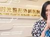 上海哪里做热玛吉好?在上海时光做第四代黄金热玛吉的亲身经历