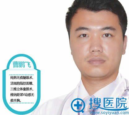 曹鹏飞_淮安苏美尔整形医院