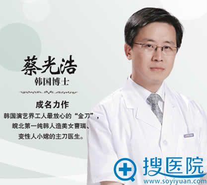 蔡光浩_淮安苏美尔整形医院