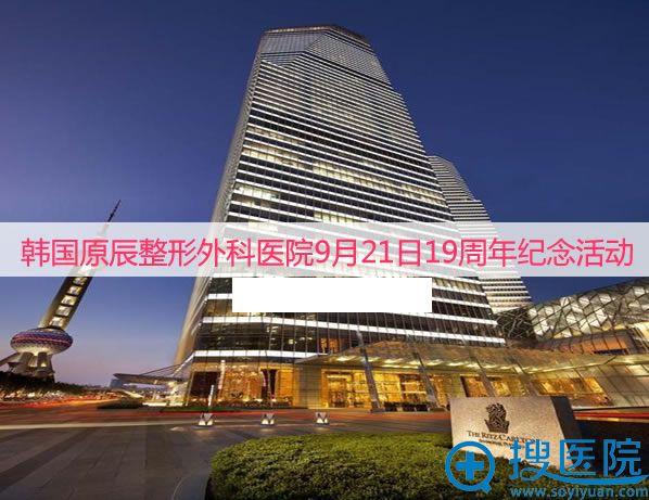 韩国原辰整形外科医院9月21日19周年纪念活动