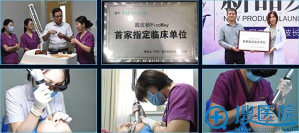 北京海医悦美被选为双皮秒指定临床单位