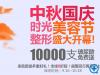 杭州时光中秋国庆钜惠来袭全线8折起 还有10000支玻尿酸免费送
