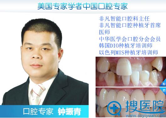深圳非凡口腔医生钟振青
