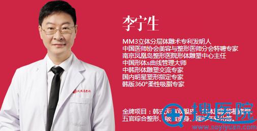 南京凤凰岛整形医院李宁生主任