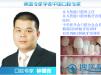 深圳非凡口腔医生钟振青解说:牙齿畸形的矫正方法
