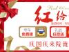 武汉美基元10月中秋国庆双节整形优惠价格表曝光 双眼皮1281元