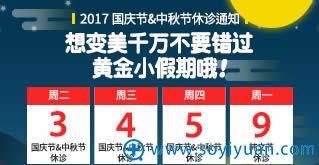 韩国高兰得整形外科2017国庆节休诊安排