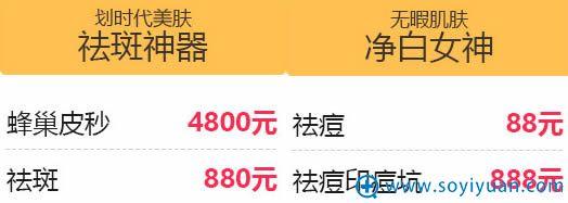 广州华美整形医院祛斑价格展示
