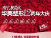 广西南宁华美10月国庆节&周年庆典优惠活动价格表公布