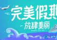 上海华美10月国庆完美假期优惠价格表 许再荣李庭勋眼鼻整形8折