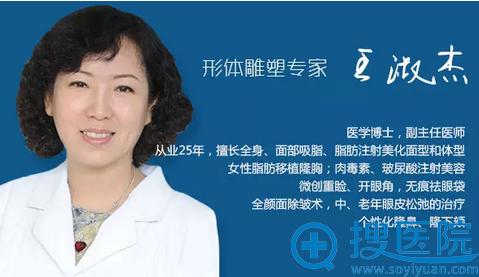 北京八大处整形医院王淑杰博士